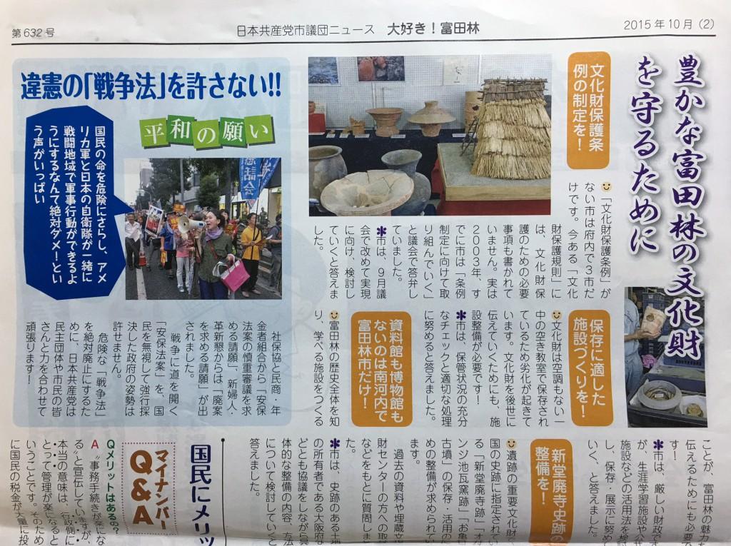 文化財-民報