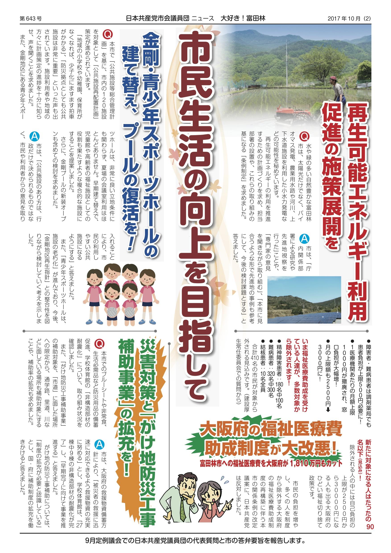富田林民報A3_643号-2