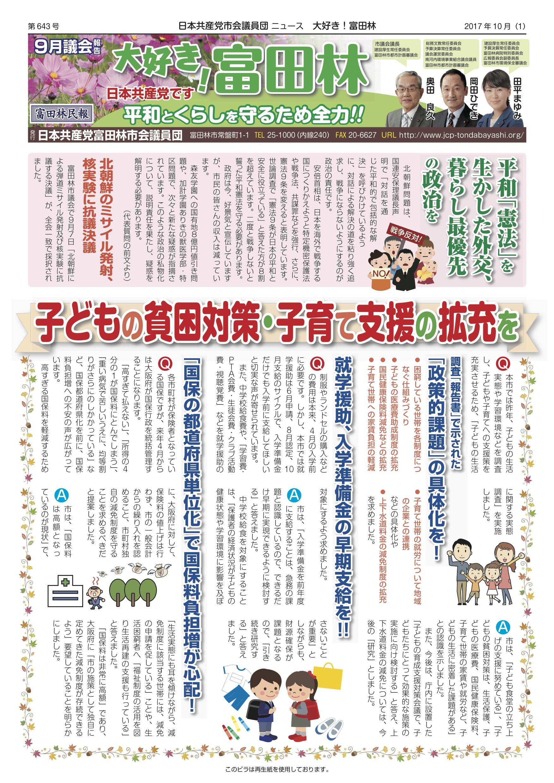 富田林民報A3_643号