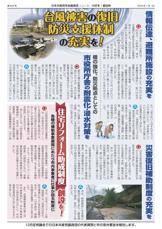 富田林民報A3_644号