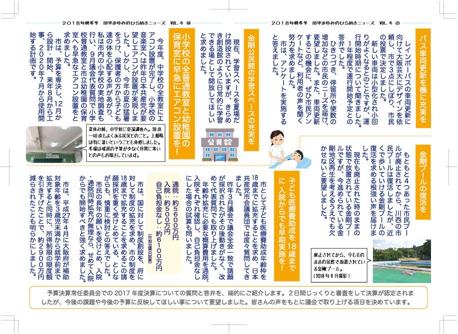 たひらニュース4号裏面-OL