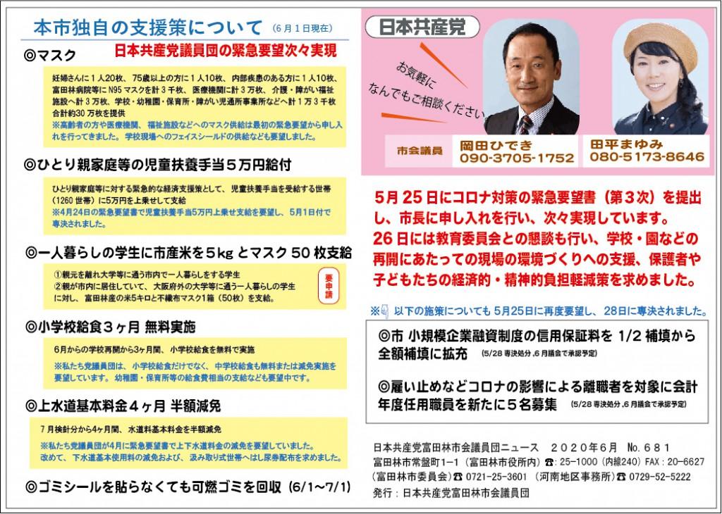 議員団コロナ支援情報民報.ウラ-B4版
