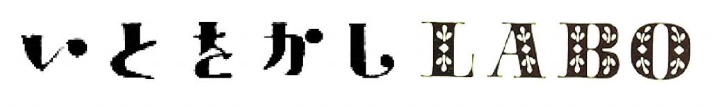 いとをかしLABO 字体